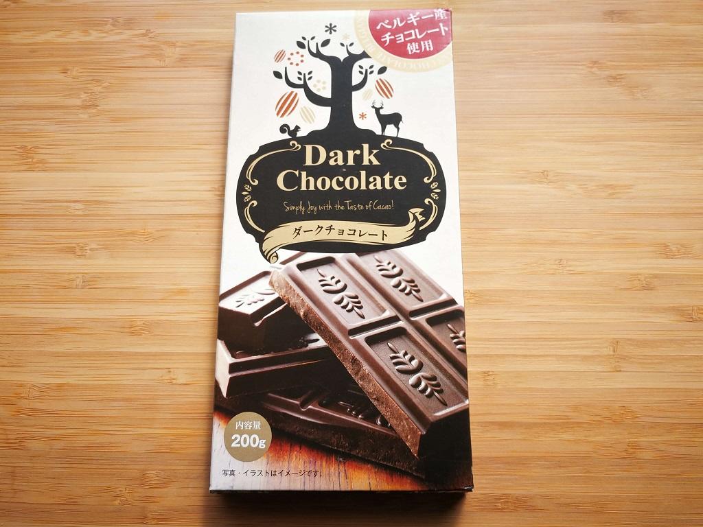 【業務スーパー】板チョコはこれ!カカオ49%で良心値段!ベルギー産チョコ使用『ダークチョコレート』