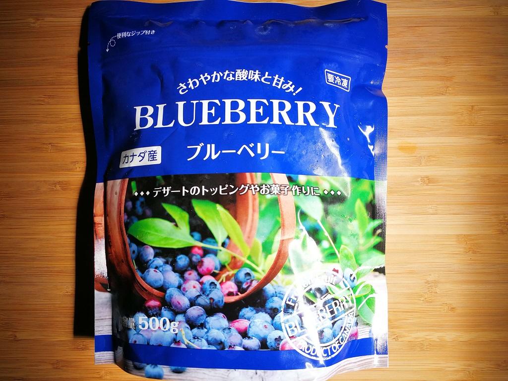 【業務スーパー】つい食べ過ぎちゃう?ジャムなど色々使えるカナダ産『冷凍ブルーベリー』